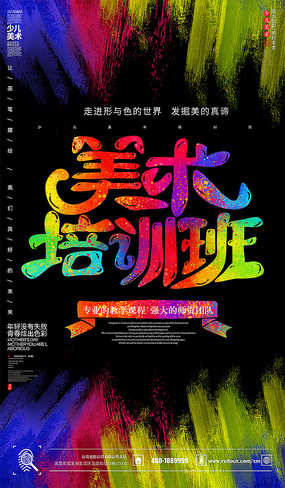 彩色创意美术培训班宣传海报