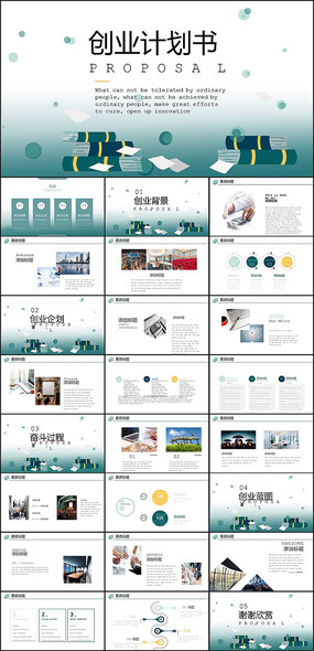 创业计划书PPT模板