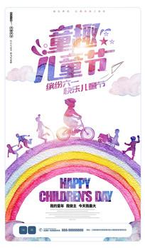 创意彩色六一儿童节宣传海报设计