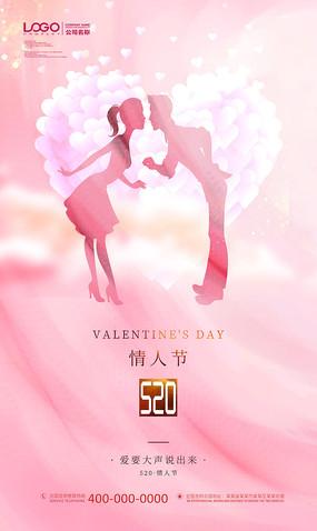创意粉色520情人节海报