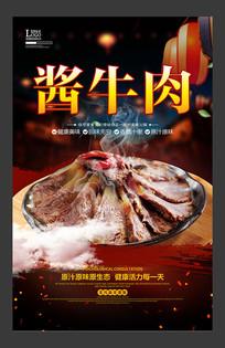 传统酱牛肉宣传海报设计