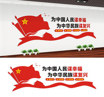 党建活动室党建文化标语文化墙