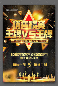 大气黑金企业销售精英pk海报设计