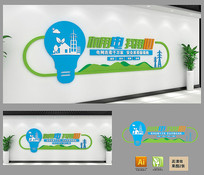 电网宣传文化墙设计