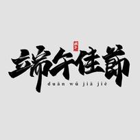 端午佳节中国风水墨书法毛笔艺术字