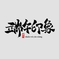端午印象中国风水墨书法毛笔艺术字