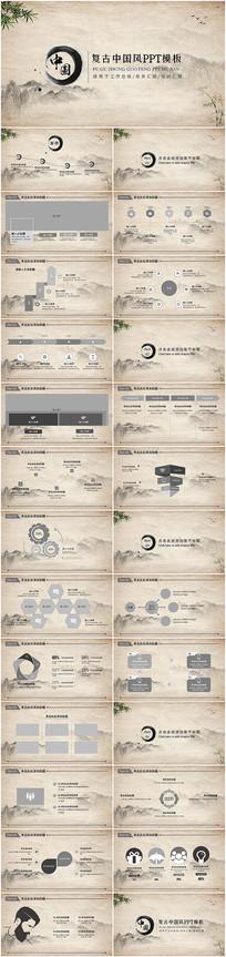 复古中国风水墨商务汇报PPT模板