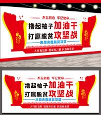 扶贫标语宣传文化墙设计