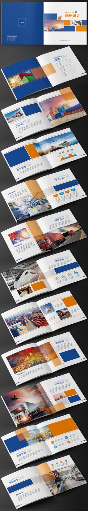 高档物流画册设计
