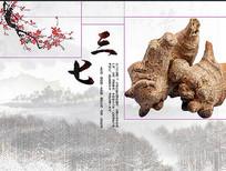 高端大气中国风水墨中国风三七宣传海报