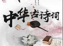 高端大气中国风水墨中华古诗词宣传海报