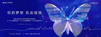 高端蓝色蝴蝶地产广告