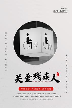 关爱残疾人节日海报设计