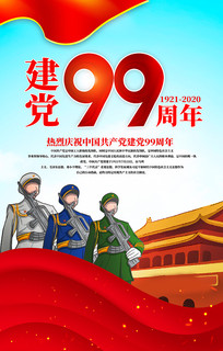 建党99周年海报