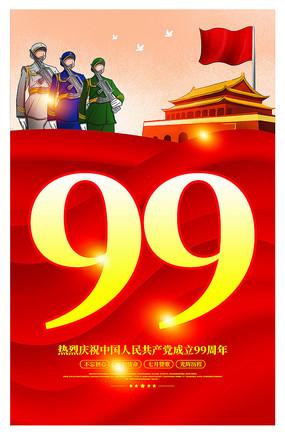 建党99周年海报设计