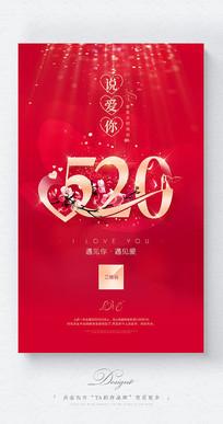 简约520情人节海报设计