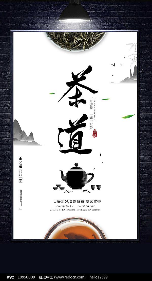 简约茶道宣传海报设计图片