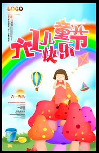 简约创意六一儿童节快乐海报