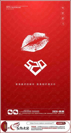 简约浪漫520海报设计