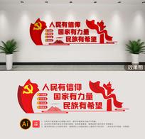 基层党建文化墙党员活动室文化墙