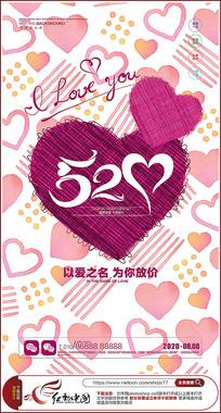 极简浪漫520情人节海报设计