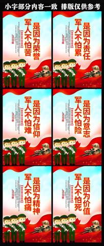 军队部队精神文化标语展板