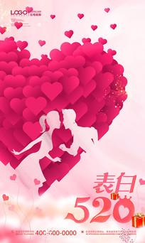 浪漫520情人节海报