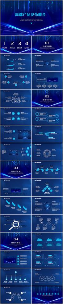 蓝色高端产品发布峰会PPT模版
