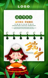 绿色背景端午节海报