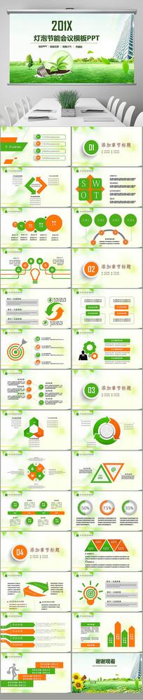 绿色节能环保宣传周和低碳日主题PPT