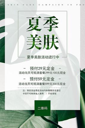 美容夏日促销活动海报