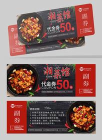 美食餐饮湘菜馆代金券优惠券模板
