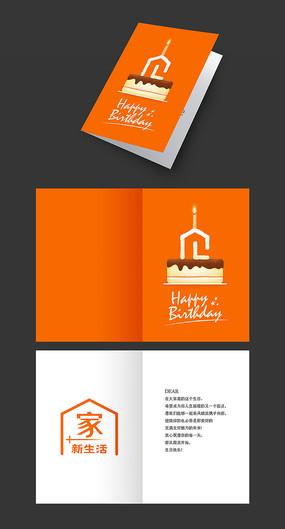 企业公司员工生日贺卡设计