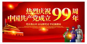 七一建党节建党99周年展板