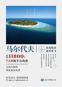 日式清新创意旅游海报排版