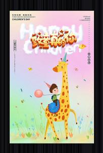 手绘插画儿童节宣传海报