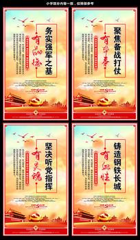 四有军人党建宣传挂画