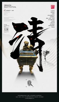 唐宋元明清清朝宣传海报