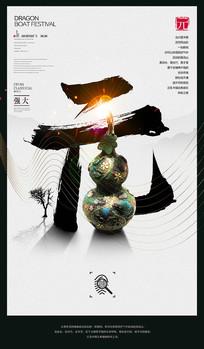 唐宋元明清元朝宣传海报