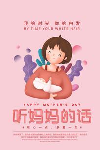 听妈妈的话母亲节海报