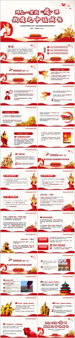 同上一堂战役课在抗击疫情中展现中国精神