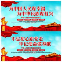 为中国人民谋幸福党建展板