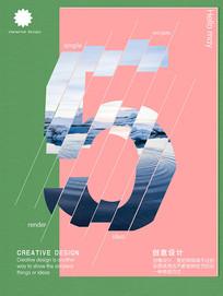 五月创意海报设计