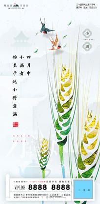 小满节气麦穗移动端地产海报设计