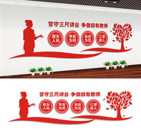 校园教师办公室文化墙设计