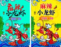 新品美食小龙虾海报宣传