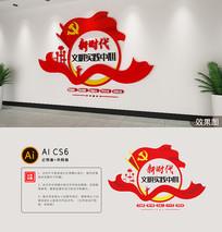新时代文明实践中心党建文化墙展厅形象墙