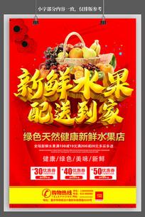 新鲜水果活动海报图片
