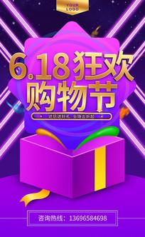 原创618礼盒促销海报