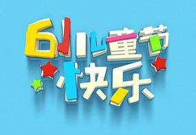 原创六一儿童节快乐字体设计